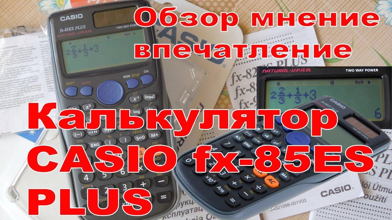 casio fx 85es plus manual