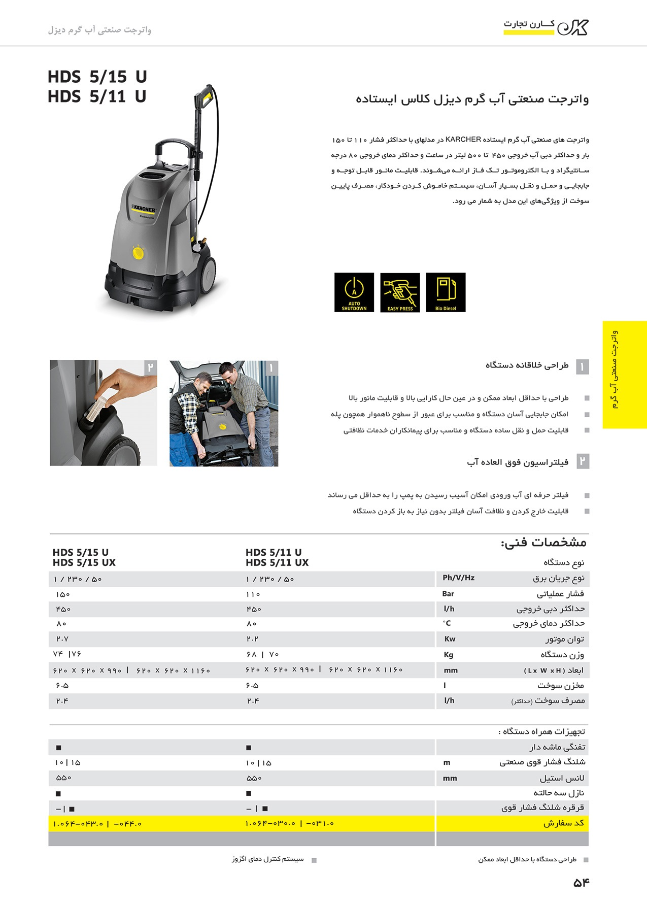 karcher hds 5 11 u manual